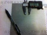 南京直銷 優質不鏽鋼板衝孔網 耐腐蝕衝孔板