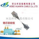 河北环亚 钢芯铝绞线150/20 厂家直销