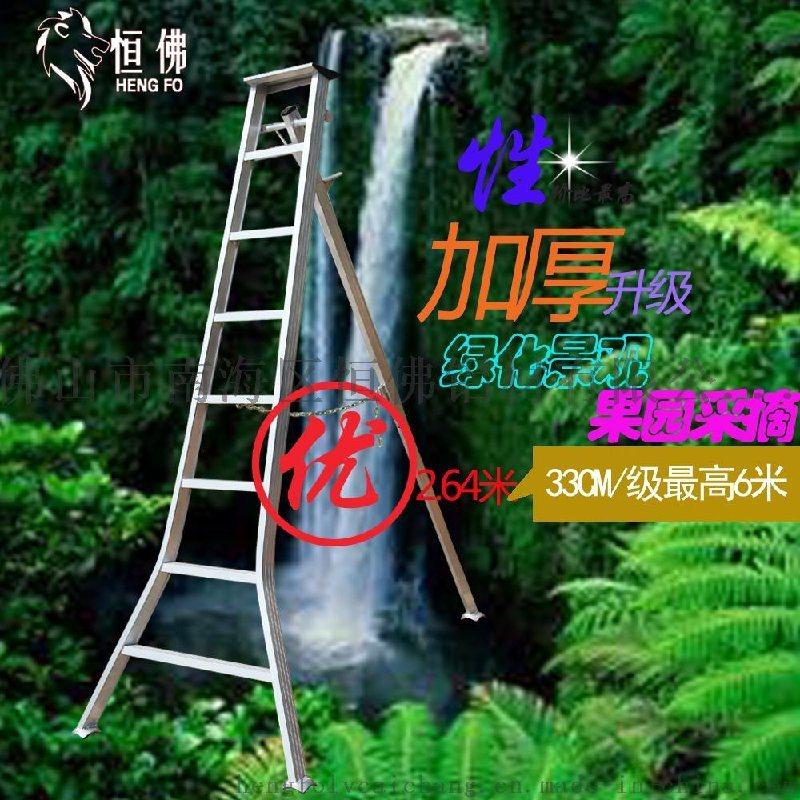 恒佛铝梯 加厚加固焊接铝制三角梯 可定制修剪采摘铝梯 8级2.6米