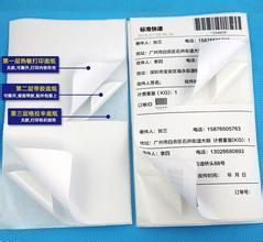 EMS优速热敏面单纸 三层热敏不干胶标签纸 快递面单