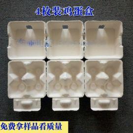 山东厂家  4枚装纸浆鸡蛋盒鸡蛋包装盒纸蛋托4-30枚现货