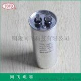 供應CBB65空調壓縮機電容器50uF油浸防爆電容器