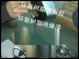 矿用电缆接头绝缘防水灌封胶电缆防爆接头密封绝缘胶