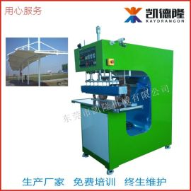 江苏凯隆高周波膜结构焊接机PVC户外顶棚高频热合机