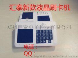 濮阳无线液晶台式售饭机食堂IC卡消费机收费机