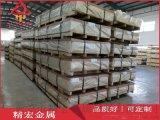 天津3003铝板报价