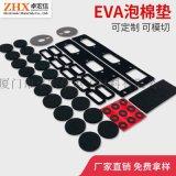 模切冲型自粘 减震 背胶EVA泡棉脚垫厂家直销