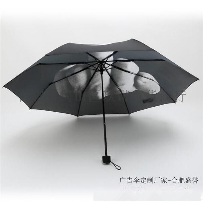 合肥广告伞定制印字【源头工厂】合肥广告伞定做厂家