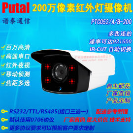 PTC052-200万 高清 监控摄像机 串口摄像头