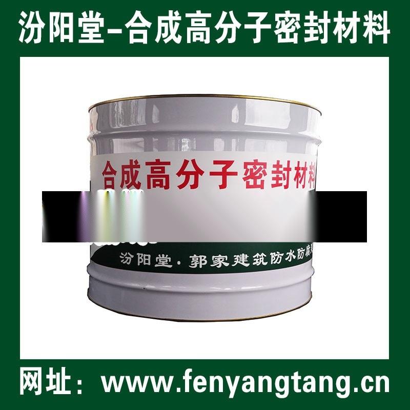 合成高分子密封材料生產廠家,合成高分子密封材料銷售