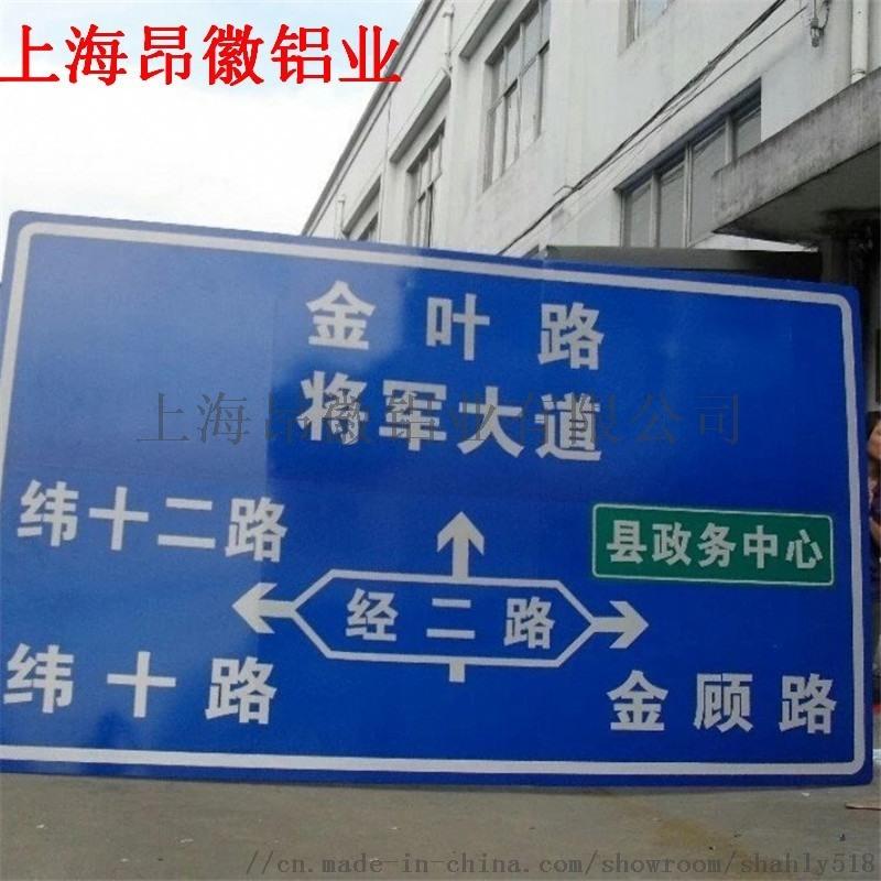 反光标志牌 道路指示牌 警示牌 铝合金牌