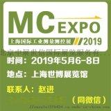 2019上海國際工業測量測控技術及應用展覽會