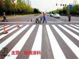 交通道路标线涂料生产厂家