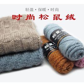 涤纶毛线线马海毛线绞纱色纱松鼠毛帽子围巾中粗纱厂家