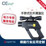 德國Optris P20LT專用紅外測溫儀