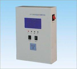 SF6气体泄漏监控报 系统(ASM-5000A)