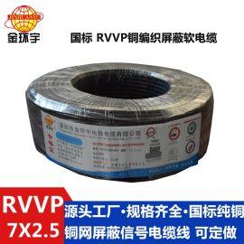 金环宇电缆 RVVP7x2.5平方铜屏蔽线 信号通讯电缆控制线 厂家直销