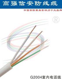 高强信室内电话线(G2004)