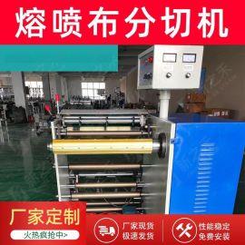 厂家直销无纺布分条机 熔喷布分切复卷机 全自动熔喷布分切机