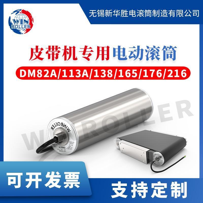 新华胜油冷电滚筒大直径扭矩强劲  不锈钢动力电动辊筒可定制