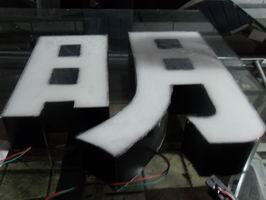 树脂发光字-3