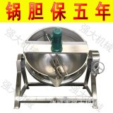 盐水鸭加工夹层锅 食品加工通用夹层锅 煮鲜玉米栗子粽子夹层锅