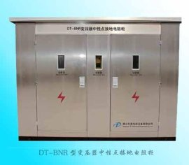 DT-BNR型变压器中性点接地电阻柜