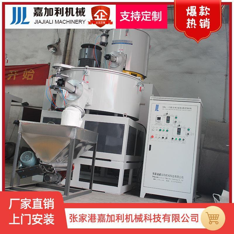全自動臥式高速PVC粉體混合變頻高混機設備 SHR高速混合機組