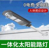AEAE-TYN-01 太阳能路灯 一体化太阳能路灯 新农村改造路灯