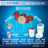 移印硅胶、移印硅橡胶、移印胶浆
