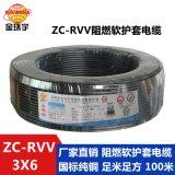金环宇电线电缆,RVV系列电线,电线 阻燃ZC-RVV 3*6
