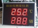 濟南大螢幕顯示溫溼度表,大港倉庫掛壁式溫溼度計