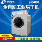 工業烘乾機,毛巾牀單烘乾機,高效烘乾機