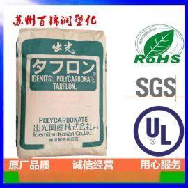 PC日本出光URC2000聚碳酸酯 pc原料