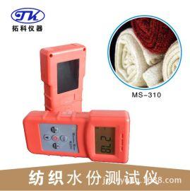 布匹回潮率水分检测仪,纺织线纱水分仪 MS310