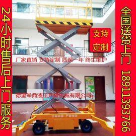 自行剪叉式升降机 北京剪叉式升降机厂家 北京德望举鼎升降机直销
