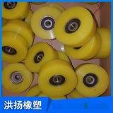 聚氨酯轴承包胶件 聚氨酯包胶滚轮 聚氨酯包胶轮