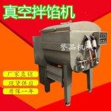 食品机械定制不锈钢拌馅机 肉类肉泥搅拌机 火腿肠肉泥真空拌馅机