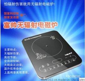 富帅FSC20C02无辐射电磁炉 防辐射触屏多功能 电池炉
