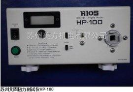 艾固HP-100扭力测试仪 HP系列电批扭力计 苏州总经销