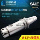 高精度BT50-ER刀柄 CNC数控刀柄