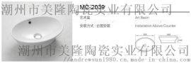 美隆2039台上艺术盆