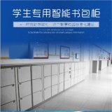 刷卡智能学生存包柜智能书包柜厂家自动储物柜可定制