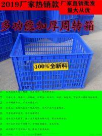 特价超大号塑料周转箱食品蔬菜快递服装筐物流框储物箱