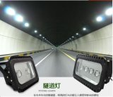 LED隧道燈防水戶外燈投光燈泛光燈射燈