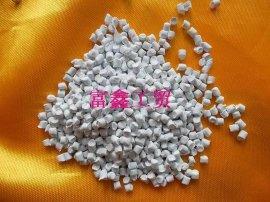 优质聚烯烃填充母粒 环保纳米无尘填充母粒   流延母粒 优质PP填充母粒价格