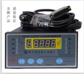 利达BWD3K330E 干式变压器温控仪
