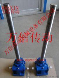 河北吴桥万信专业生产SL系列伞齿轮丝杆升降机