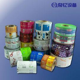 小批量订做 食品包装卷膜 彩色复合外包装膜