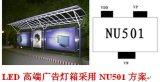 現貨代理直銷NU501-1A40